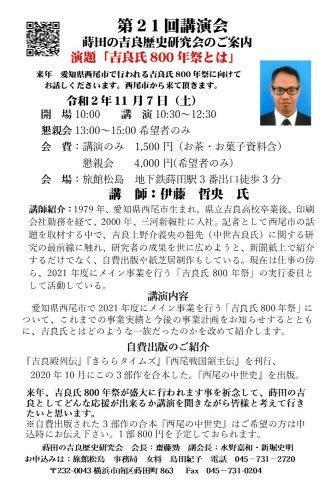 11月7日講演会.jpg