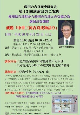 9月22日講演会.jpg