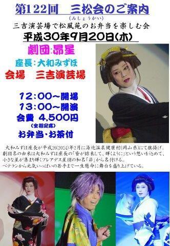 122回三松会劇団:昴星.jpg