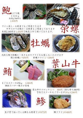 牡蠣・松茸.jpg