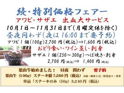 10月1日〜11月31日鮑.jpg
