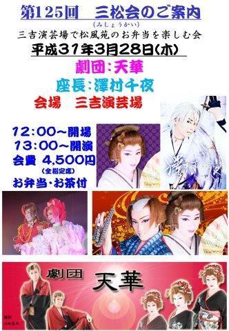 125回劇団展華.jpg