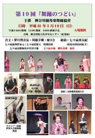 舞踊のつどいポスター.jpg