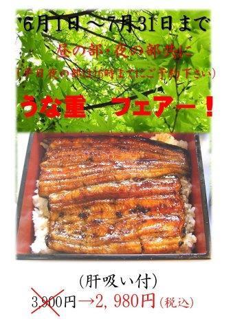 うな重サービス2019 6月.jpg
