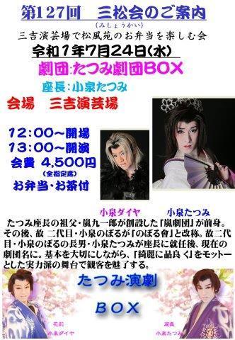127回三松会たつみ劇団BOX.jpg
