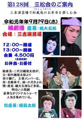 第128回三松会橘劇団.jpg