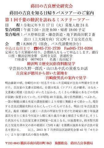 蒔田の吉良ミステリーツアー.jpg