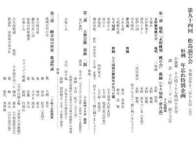 松島演芸会プログラム.jpg