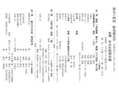 プログラム.jpg