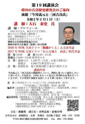 2月1日講演会.jpg
